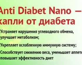 Дієта для діабетиків: французька методика схуднення фото